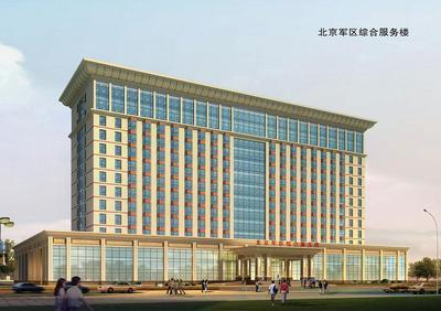 北京军区综合服务楼